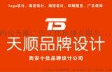 西安医药包装设计丨陕西logo设计丨西安画册设计