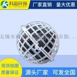 PP多孔悬浮球填料工业废水处理填料耐酸碱抗老化