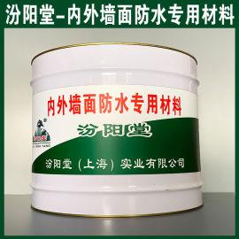 生产、内外墙面防水  材料、厂家
