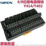 勝藍SIRON四八8位繼電器模組Y414/Y402