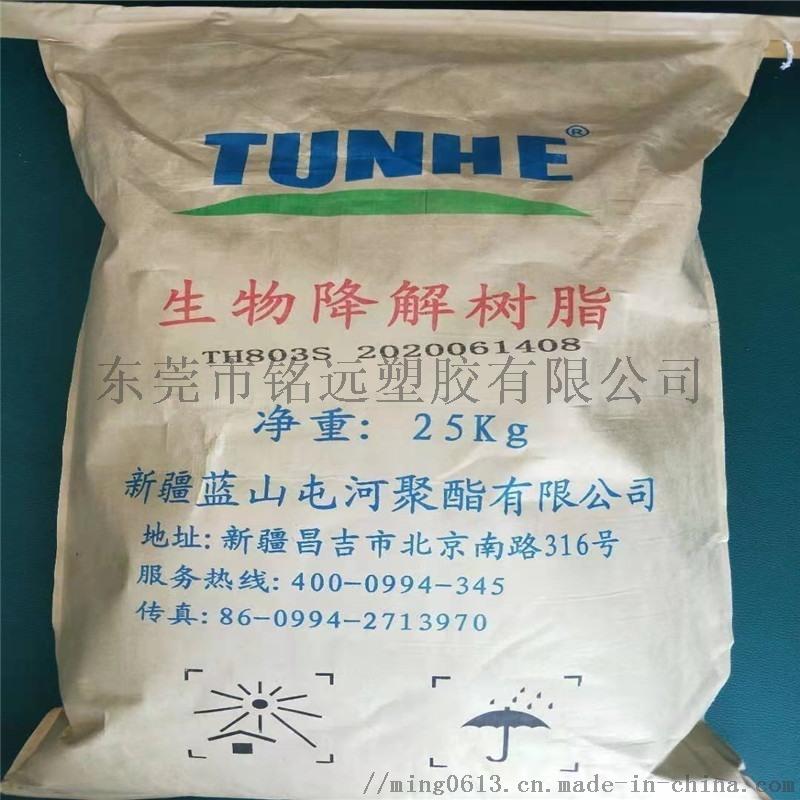新疆藍山屯河PBAT TH801T 吹膜