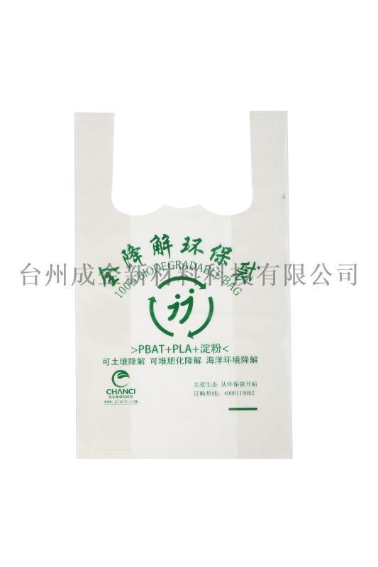小號20全生物降解背心式提攜用塑料袋(可購物用)