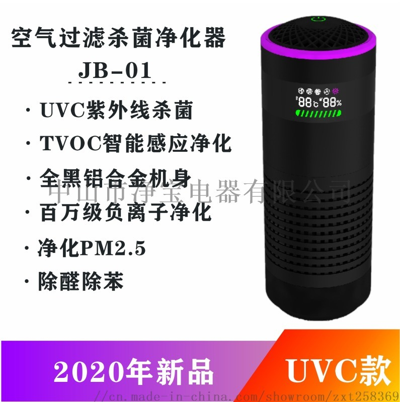UVC紫外线杀菌除甲醛智能车载空气净化器