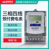 武汉盛帆DTSY395三相四线预付费ic卡电能表