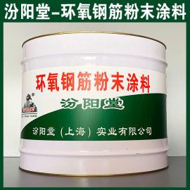 环氧钢筋粉末涂料、防水,防漏,性能好