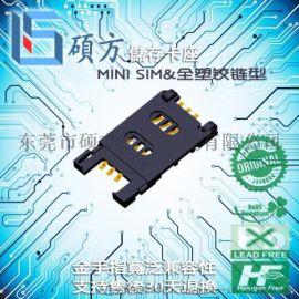 硕方 新品 SIM-011B-R6