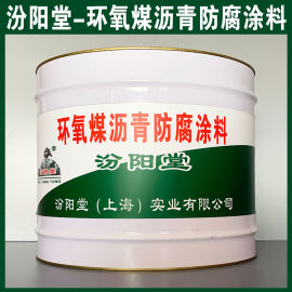 环氧煤沥青防腐涂料、防水,防漏,性能好