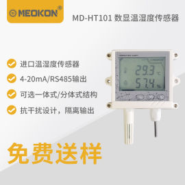 上海铭控:数字温湿度传感器 空气温湿度传感器