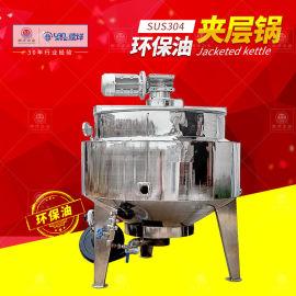 立式环保油加热夹层锅 不锈钢夹层搅拌桶 糖酱炒锅