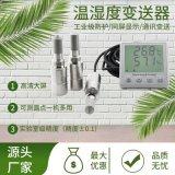 實驗室用壁掛式溫溼度變送器一機多用大屏溫溼度變送器
