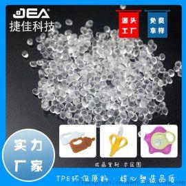 厂家直销环保食品级TPE  牙胶原料透明原材料环保