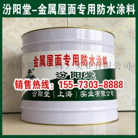 金属屋面专用防水涂料、厂价直供、批量直销