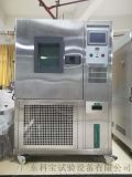LED高低温试验箱 不锈钢高低温试验箱