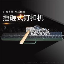 SK锤式钉扣机 矿用手动捶打式钉扣机0104