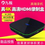 九音九視高清4K視頻錄製盒H.265編碼