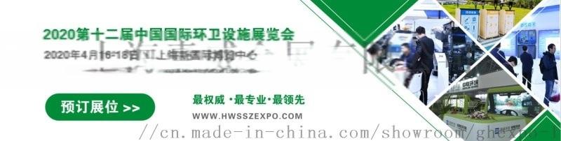 2020上海环卫展-2020中国国际智慧环卫展览会
