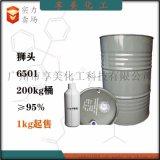 6501椰子油脂肪酸二乙醇醯胺新加坡獅頭