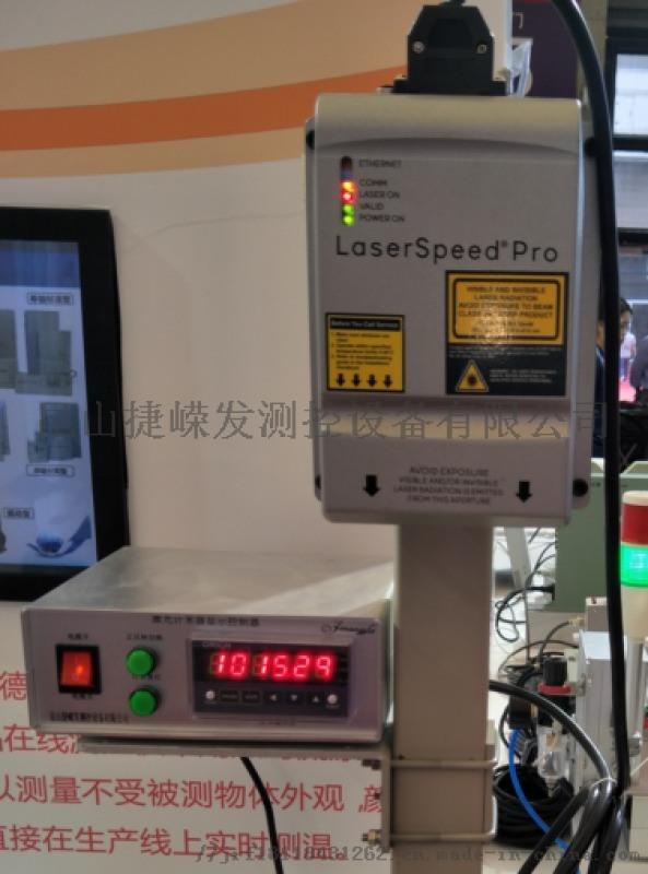 BETA激光测长测速仪