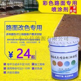 彩色路面改色剂 沥青路水泥路快速施工喷涂改色