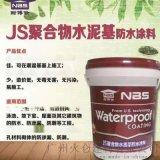 耐博仕JS聚合物水泥基防水塗料