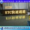 ETC專用顯示屏 交通透導屏 P16雙色LED屏