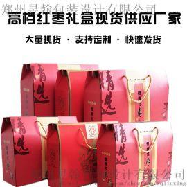 现货红枣手提礼盒包装订做土特产瓦楞天地盖定制