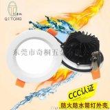 防水筒燈外殼2.5寸浴室LED筒燈外殼套件