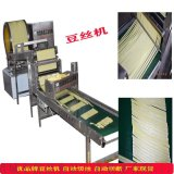 优品豆丝机全自动豆丝机 自动豆丝生产线