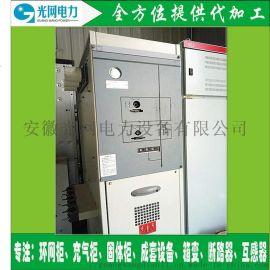 XLM16-10固定式充气式SF6环网柜/开闭所
