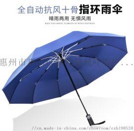 全自动十骨雨伞定制logo定做礼品促销广告三折伞