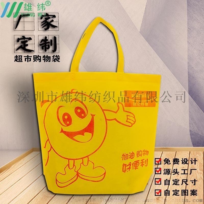 普通无纺布袋 无底无侧超市购物袋 可印logo