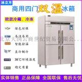 冰立方四門雙溫冷凍冷藏冰箱 RF4