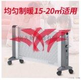 碳晶電暖器,石墨烯遠紅外電暖器,鐵殼電暖器