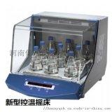 河南新型控溫搖牀KS4000i廠家直銷