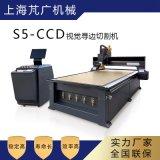 S5-CCD视觉寻边切割机