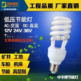 煤矿井用127V节能灯泡,127伏节能灯泡