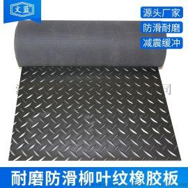 供应黑色柳叶纹防滑耐磨防潮橡胶板橡胶地垫