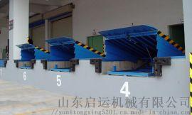 物流卸货平台液压登车桥固定登车桥月台调节板定制