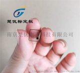 南京楚优靶标高精度石英玻璃标定板图案厚度可定制