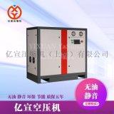 箱式机静音无油空压机,箱式静音无油空压机YX50-4-4VS,箱式无油空压机
