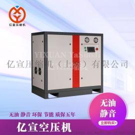 箱式机静音无油空压机YX50-4-4VS