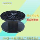 鼻梁条工字轮一体线轴包装塑料线盘 空盘300绕线盘
