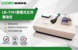 LB-7101紅外分光法測油儀,體積小,穩定性高