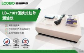 LB-7101红外分光法测油仪,体积小,稳定性高