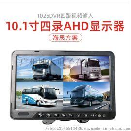 10.1寸四录/双录AHD显示器 客货车倒车影像高清监控车载显示器