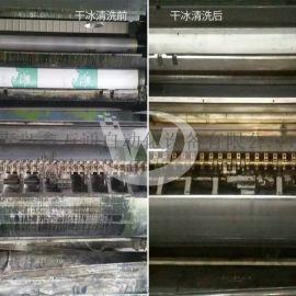 连云港印刷油墨干冰清洗选鑫万通干冰清洗机