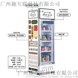 街口士多AI无人自动售货机