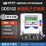 家用电表 长沙威胜DDS102单相电子式电表