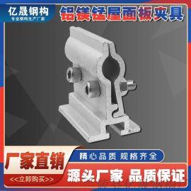苍山760/820彩钢瓦菱形防风光伏铝合金转接夹具