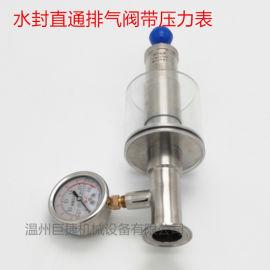 厂家直销卫生级排气阀 水封式排气阀(无中间商)